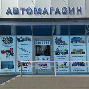 Автомагазины Верхнебаканского