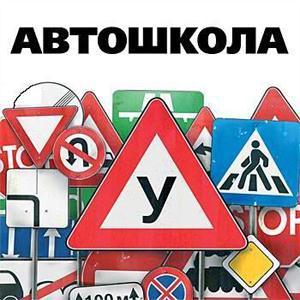 Автошколы Верхнебаканского