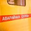 Аварийные службы в Верхнебаканском