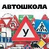 Автошколы в Верхнебаканском