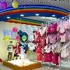 Детские магазины в Верхнебаканском