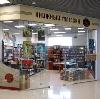 Книжные магазины в Верхнебаканском