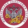 Налоговые инспекции, службы в Верхнебаканском