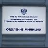 Отделения полиции в Верхнебаканском