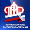 Пенсионные фонды в Верхнебаканском