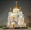 Религиозные учреждения в Верхнебаканском