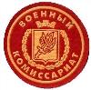 Военкоматы, комиссариаты в Верхнебаканском