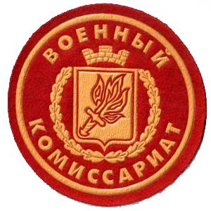 Военкоматы, комиссариаты Верхнебаканского