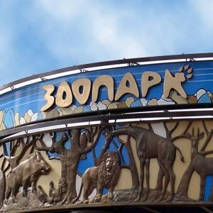 Зоопарки Верхнебаканского
